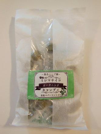 ミシマサイコオーガニックキャンディ ペパーミント 【有機JAS認定ハーブ使用】