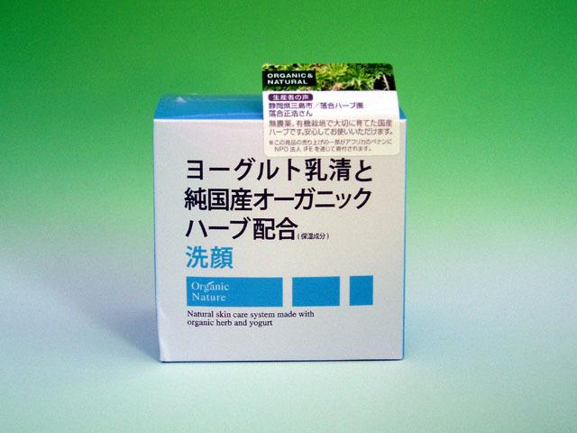 オーガニックナチュレ ソープ(100g/枠練り)