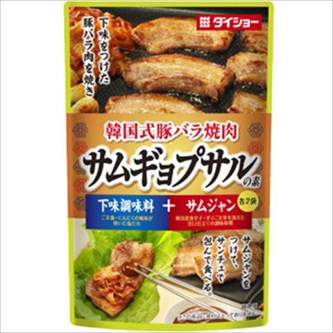 【20個セット】韓国式豚バラ焼肉 サムギョプサルの素