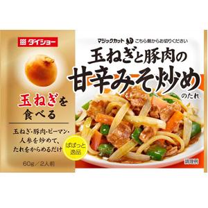 【10個】ぱぱっと逸品 玉ねぎと豚肉の甘辛みそ炒めのたれ