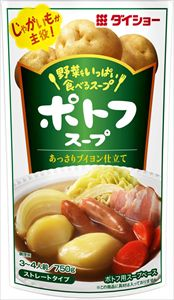 【10個セット】野菜をいっぱい食べる ポトフ