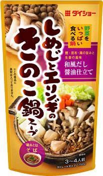 【10袋セット】野菜をいっぱい食べる鍋 しめじとエリンギのきのこ鍋スープ