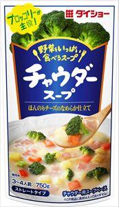 【10個セット】野菜をいっぱい食べる チャウダー