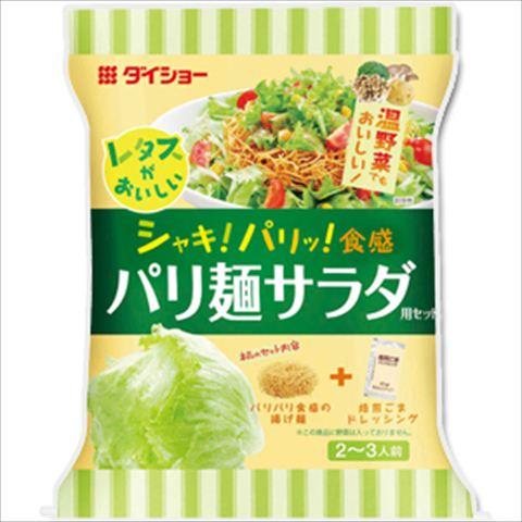 秋冬限定【10個セット】レタスがおいしい パリ麺サラダ