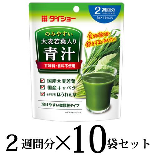 【10袋セット】のみやすい大麦若葉入り青汁 2週間分