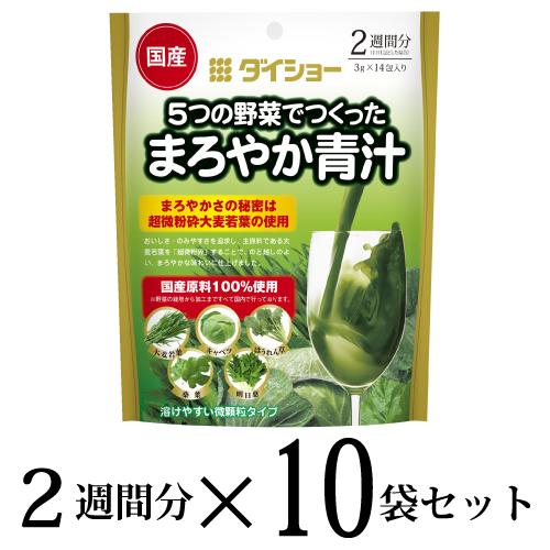 【10袋セット】5つの野菜でつくったまろやか青汁 2週間分