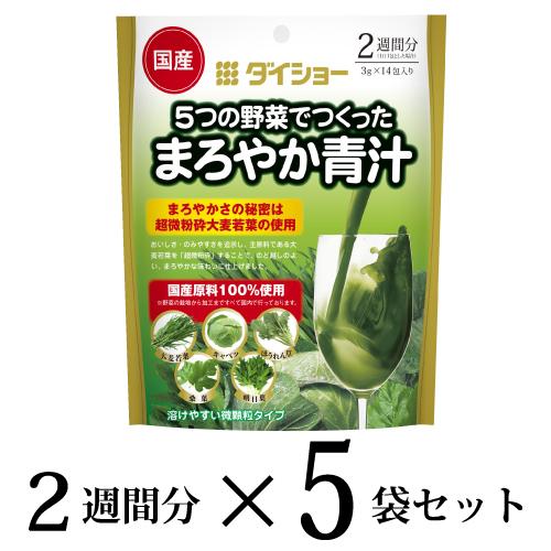 【5袋セット】5つの野菜でつくったまろやか青汁 2週間分