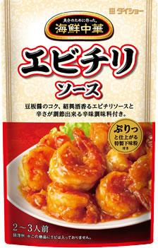 【10袋セット】海鮮中華 エビチリソース