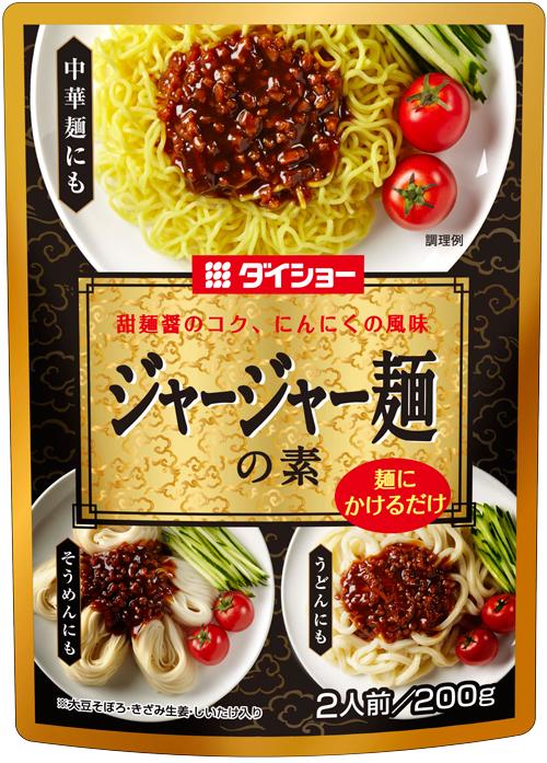 【10個セット】ジャージャー麺の素