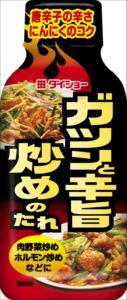 【新商品】ガツンと辛旨炒めのたれ 10本セット