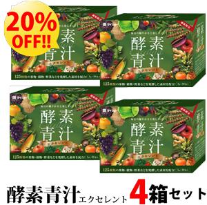 【20%オフ】酵素青汁 エクセレント おまとめ4箱