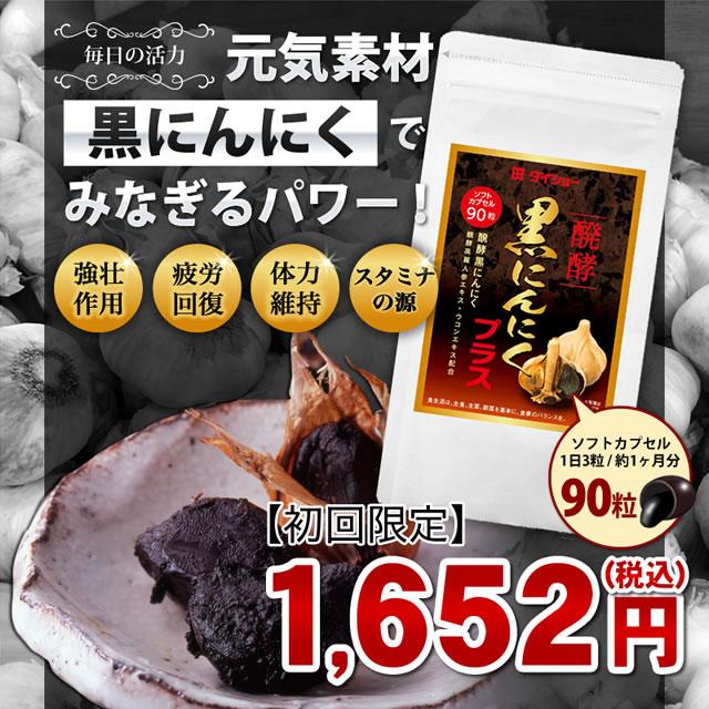 15%オフ 【初回限定】 醗酵 黒にんにく プラス 1袋 90粒入り(約1ヶ月分)