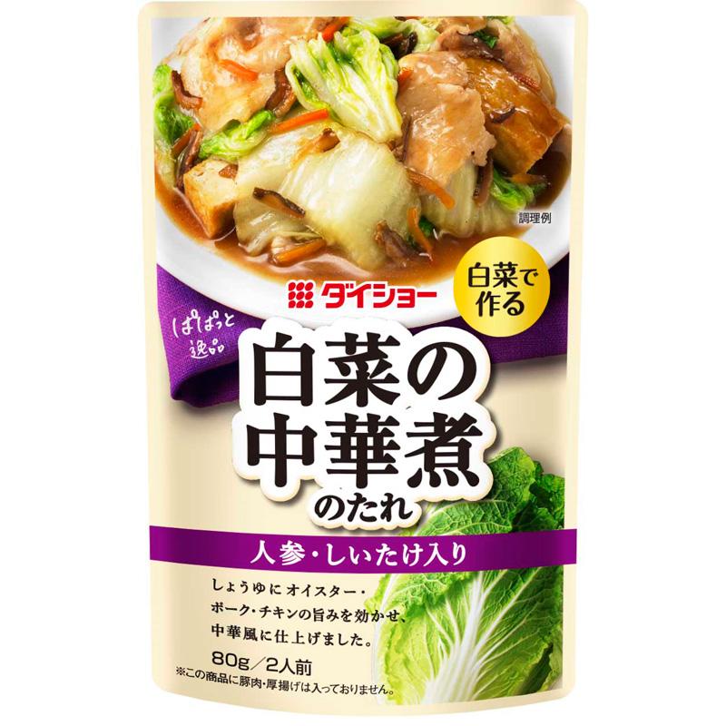 【10個】ぱぱっと逸品プラス  白菜の中華煮のたれ