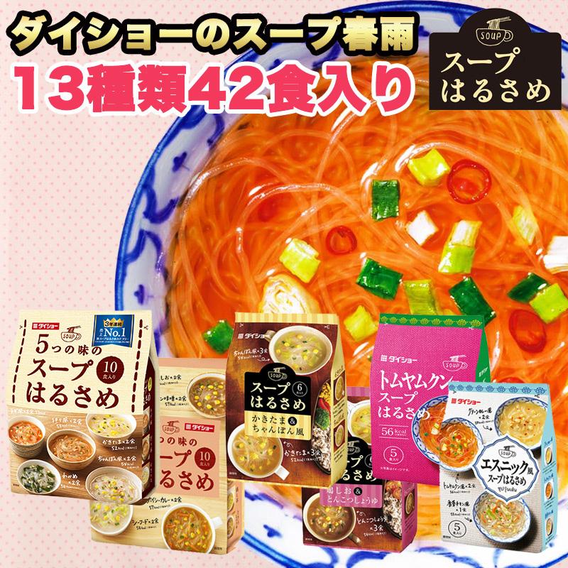 【送料無料】ダイショーのスープはるさめ6種+お試し健康食品(酵素青汁)セット