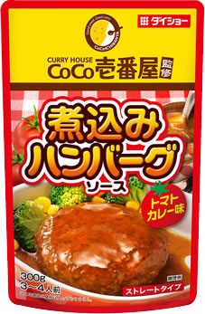 【10袋セット】CoCo壱番屋 煮込みハンバーグソース トマトカレー味 300g