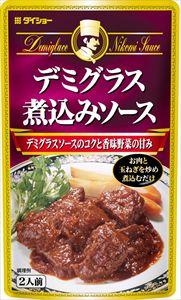 【40個セット】デミグラス煮込みソース