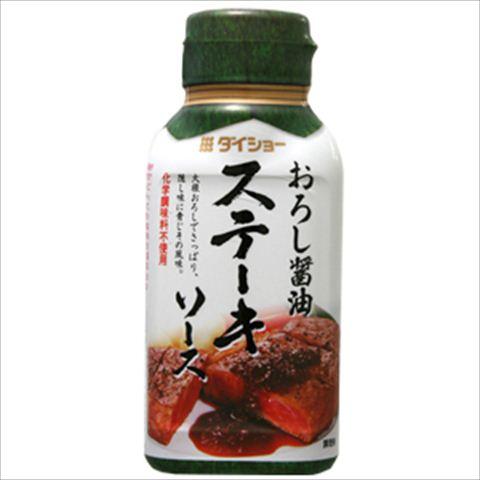 【20個セット】ステーキソース おろし醤油