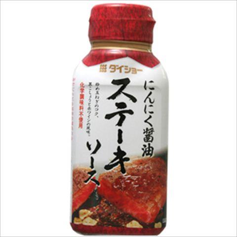 【20個セット】ステーキソース にんにく醤油