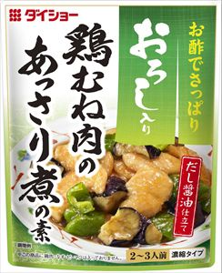 【40個セット】おろし入り 鶏むね肉のあっさり煮の素