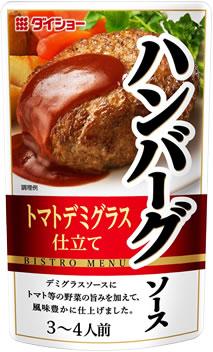 【10袋セット】ハンバーグソース 110g