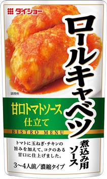 【40袋セット】ロールキャベツ煮込み用ソース 110g