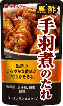 【10袋セット】黒酢手羽煮のたれ 110g