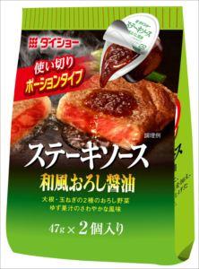 【新商品】ステーキソース 和風おろし醤油 <ポーションタイプ> 10袋セット