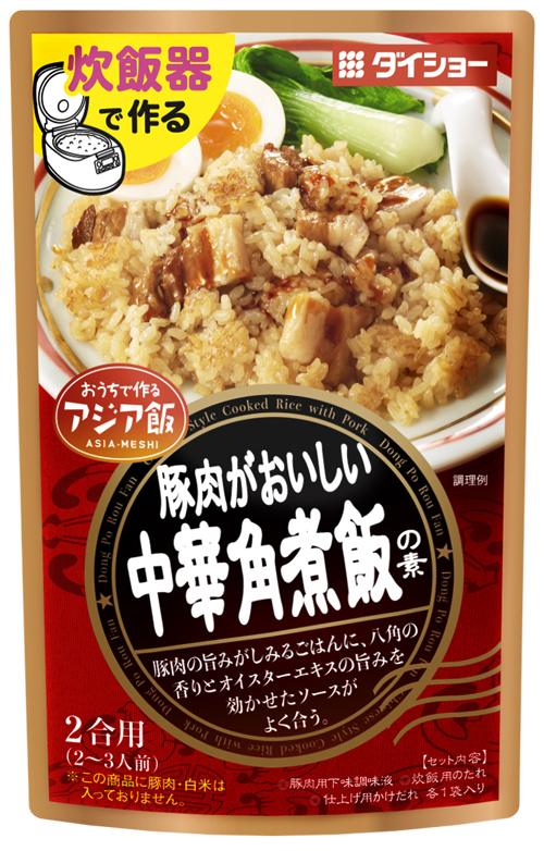 【10個セット】豚肉がおいしい 中華角煮飯の素