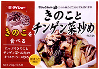 【10個】ぱぱっと逸品 きのことチンゲン菜炒めのたれ
