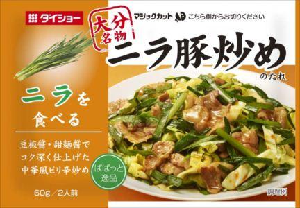 【新商品】ぱぱっと逸品 ニラ豚炒めのたれ 10袋セット
