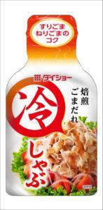 【新商品】冷しゃぶ  焙煎ごまだれ 10本セット