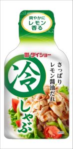 【新商品】冷しゃぶ  さっぱりレモン醤油だれ 10本セット