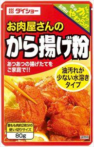【10個セット】お肉屋さんのから揚げ粉