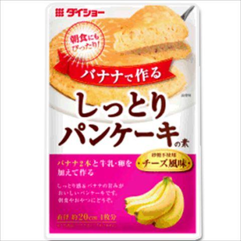【40個セット】バナナで作る しっとりパンケーキの素