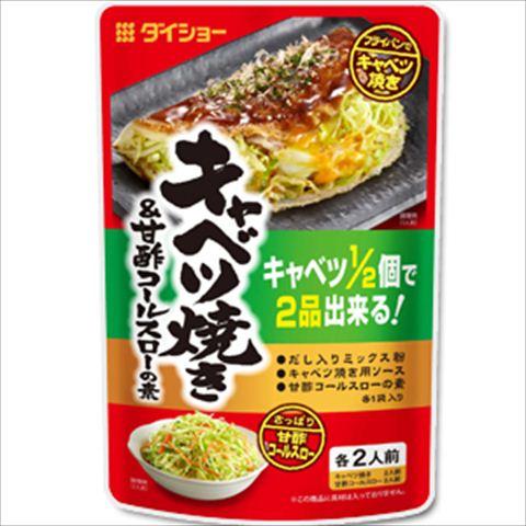 【10個セット】キャベツ焼き&甘酢コールスローの素