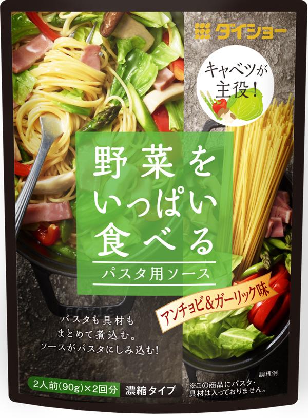 【10個セット】野菜を食べるパスタソース アンチョビ