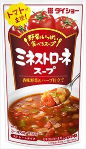 【10個セット】野菜をいっぱい食べる ミネストローネ