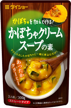 【10袋セット】かぼちゃを加えて作る かぼちゃクリームスープの素【秋冬限定】