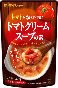 【10袋セット】トマトを加えて作る トマトクリームスープの素【秋冬限定】