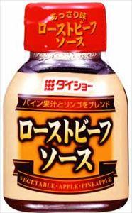 【40個セット】ローストビーフソース