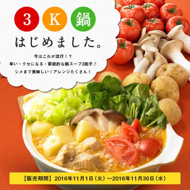 ダイショーの3K鍋スープ3袋セット 辛い・クセになる・家庭的!3つのこだわり鍋スープ