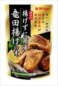 【新商品】鮮魚亭 揚げずに簡単 竜田揚げの素 10袋セット