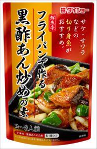 【新商品】鮮魚亭 フライパンで作る 黒酢あん炒めの素 10袋セット