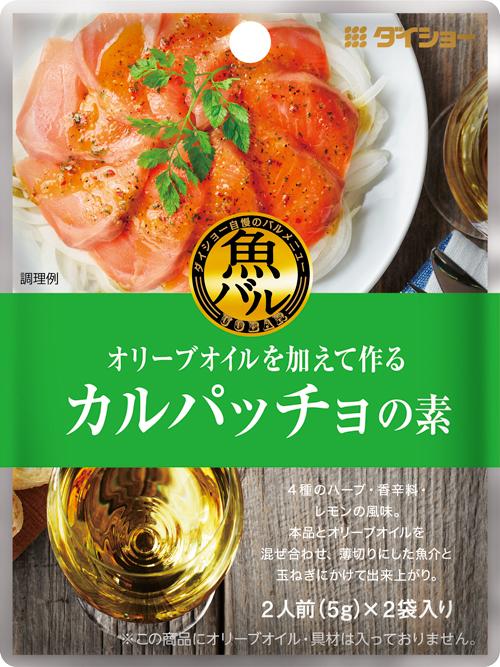 【10袋セット】魚バル カルパッチョの素