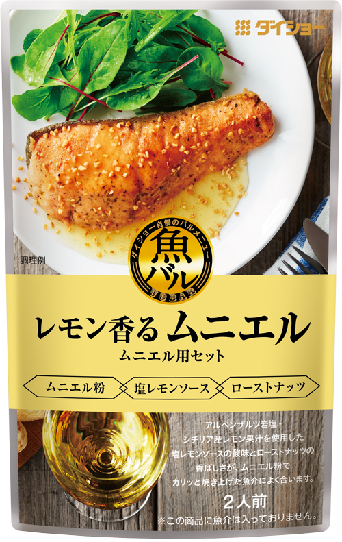 【10袋セット】魚バル レモン香る ムニエル用セット