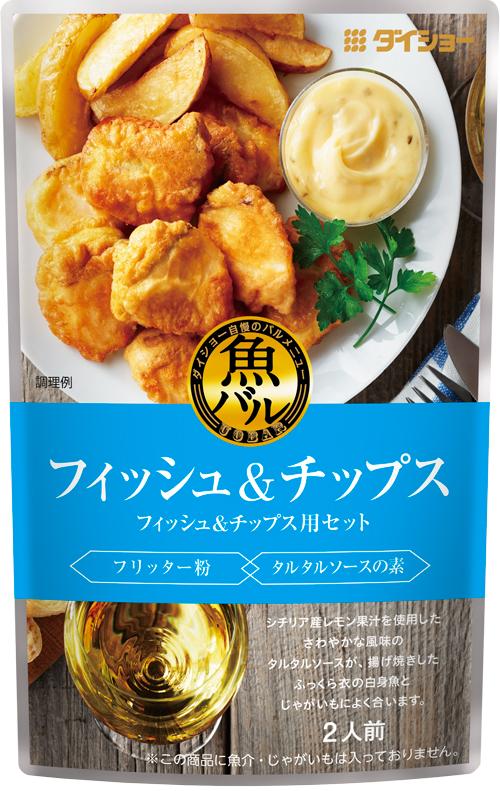 【10袋セット】魚バル フィッシュ&チップス用セット