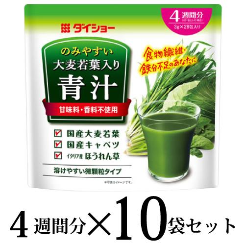 【10個】のみやすい大麦若葉入り青汁 4週間分