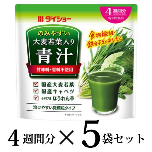 【5個】のみやすい大麦若葉入り青汁 4週間分