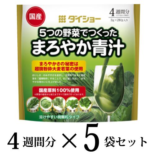 【5袋セット】5つの野菜でつくったまろやか青汁 4週間分