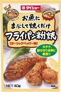 【40個セット】フライパン粉焼